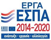 Έργα ΕΣΠΑ 2014-2017